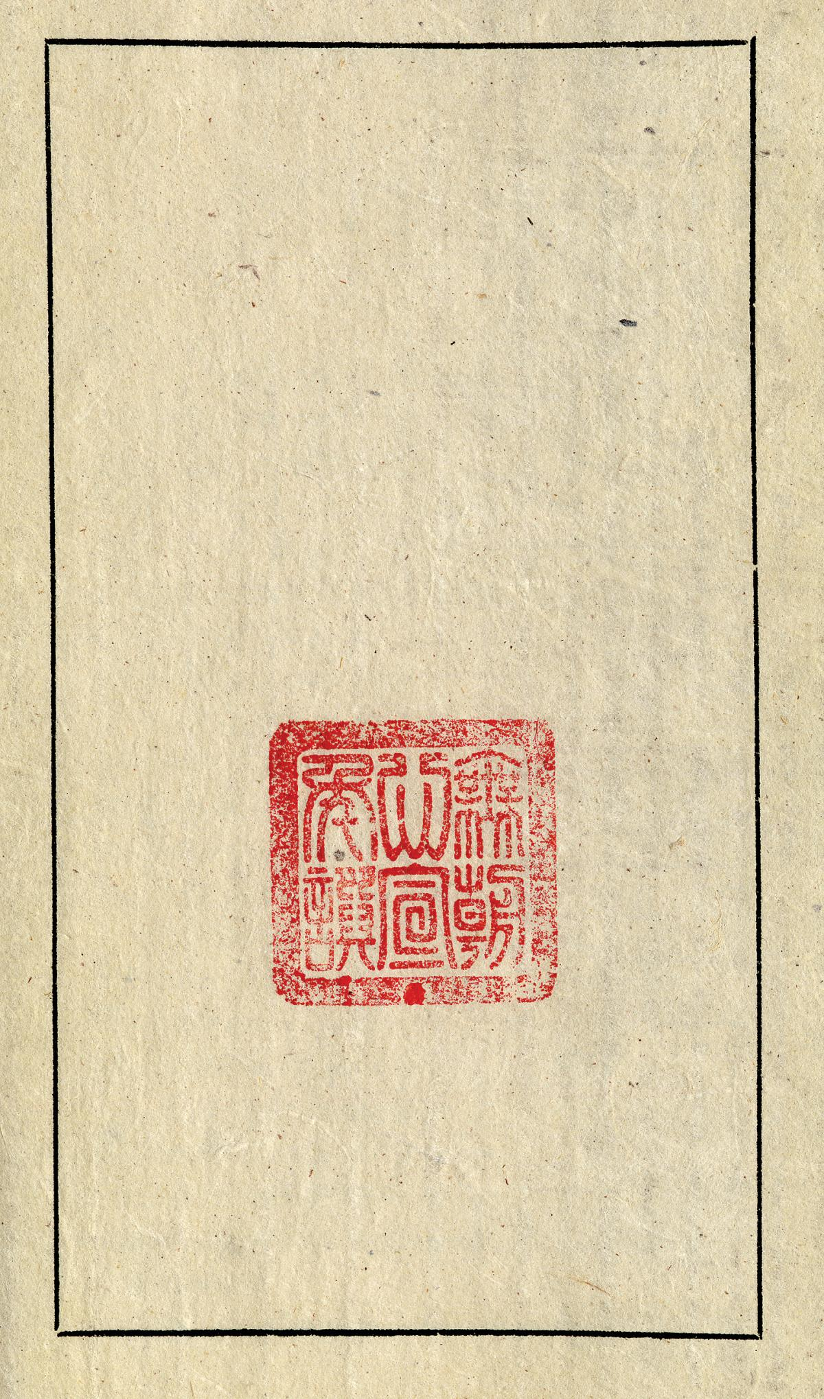 Seal printed in red ink on yellowing paper