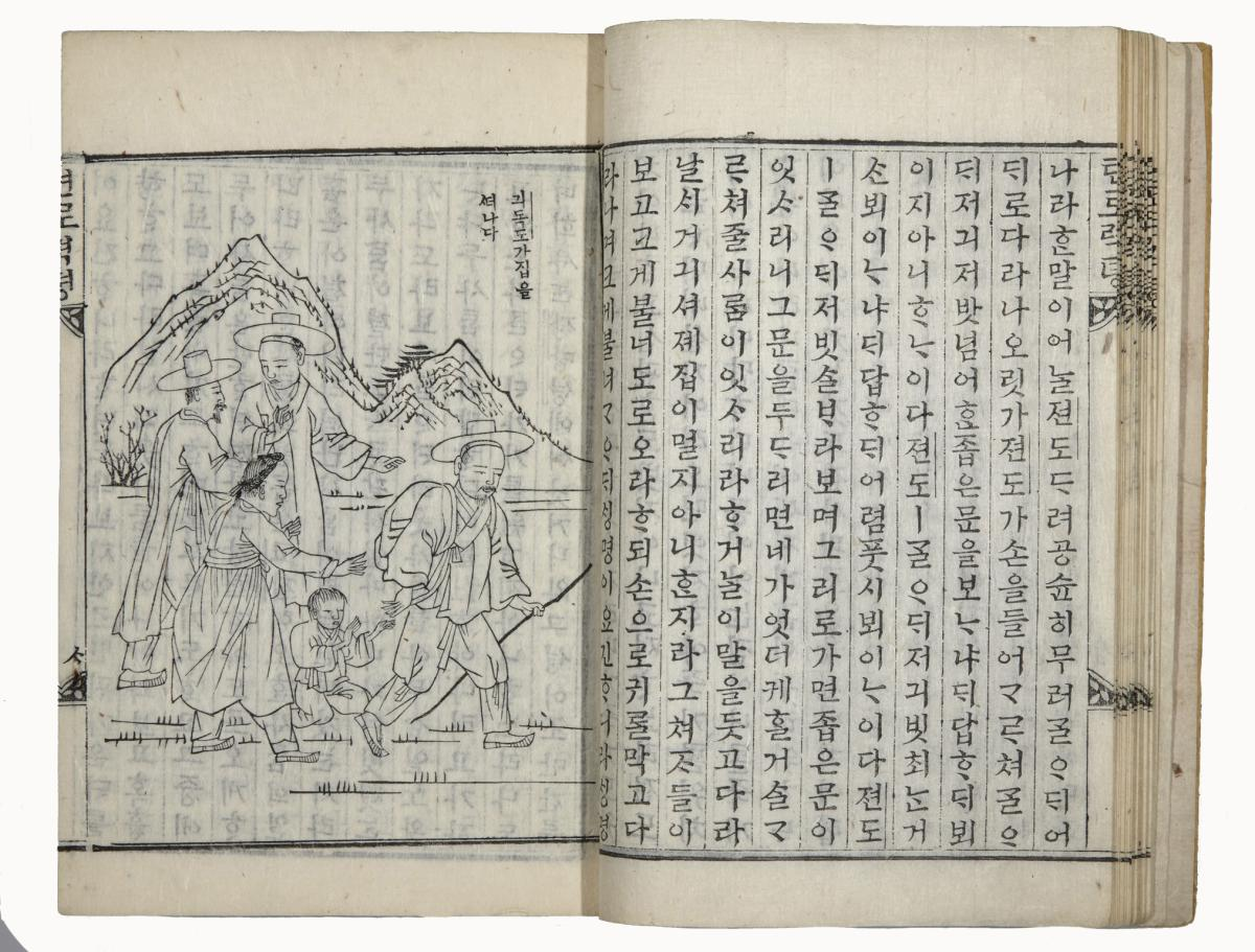 Korean text on the right-hand side page, with corresponding drawing of a group of Korean pilgrims on the facing page