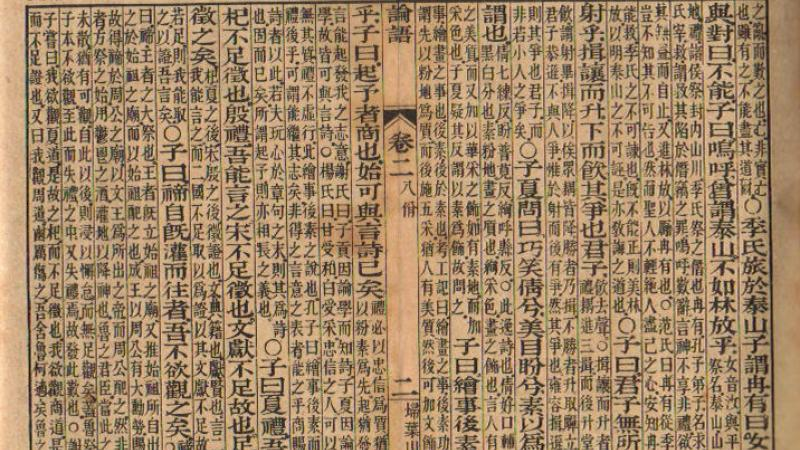 Handwritten portion of the rongo analects, written by confucius